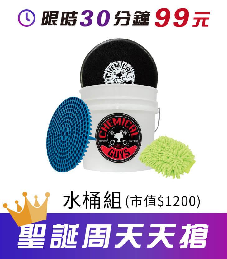 水桶組(市值$1200)