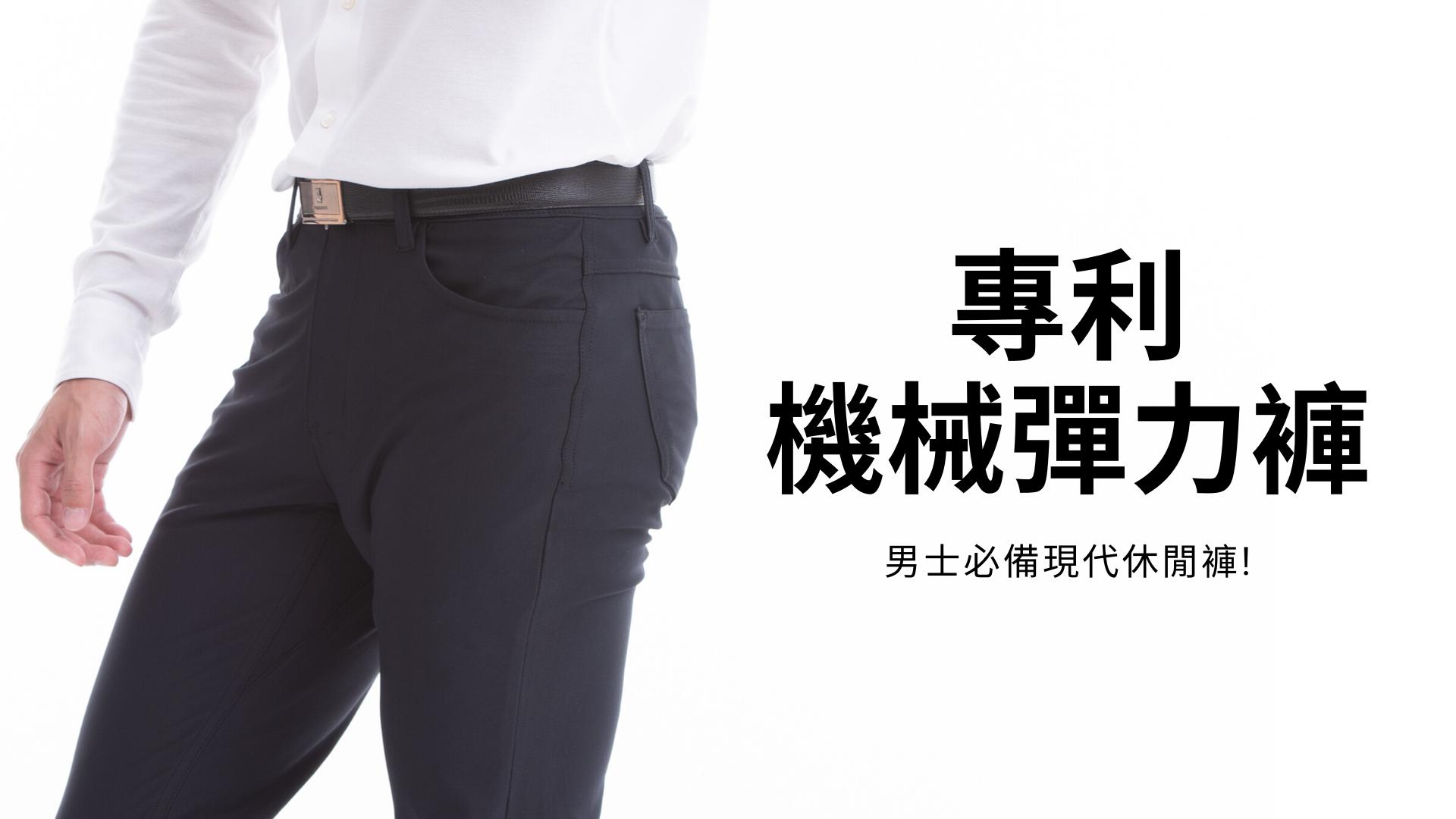 現代休閒褲7billion綺時藝專利機械彈力褲給男性最舒適的體驗黑褲穿搭