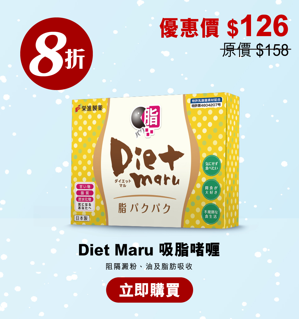 Diet Maru 吸脂啫喱