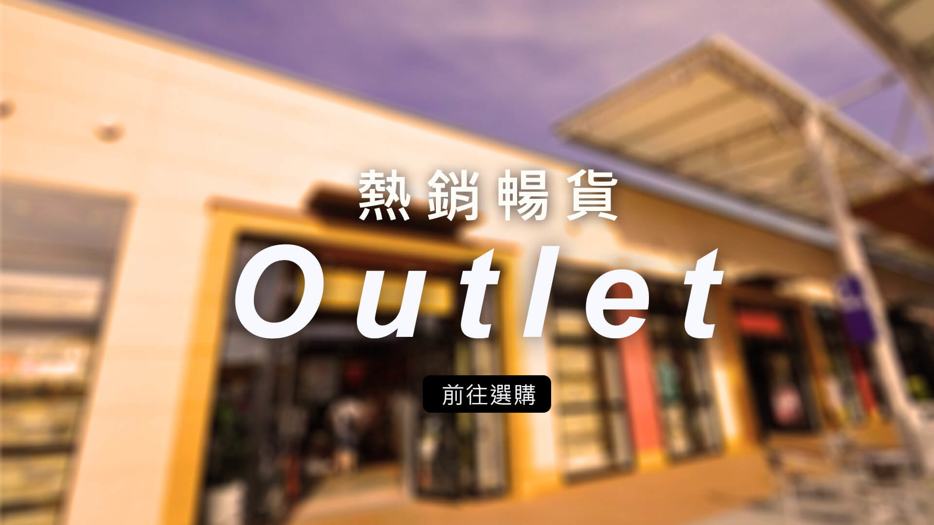 OUTLET暢貨專區