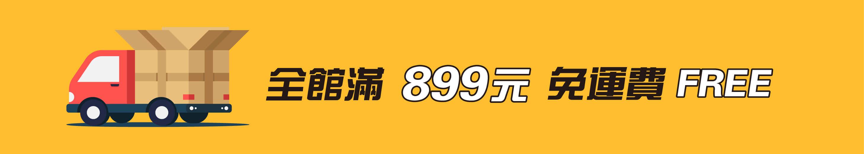 全館滿899免運