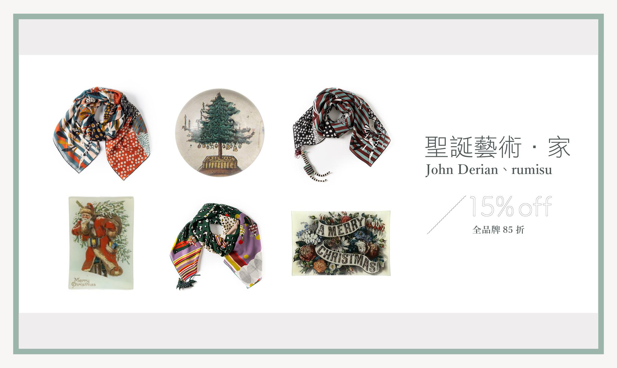 樂商號-週年慶-聖誕節-優惠活動- 藝術