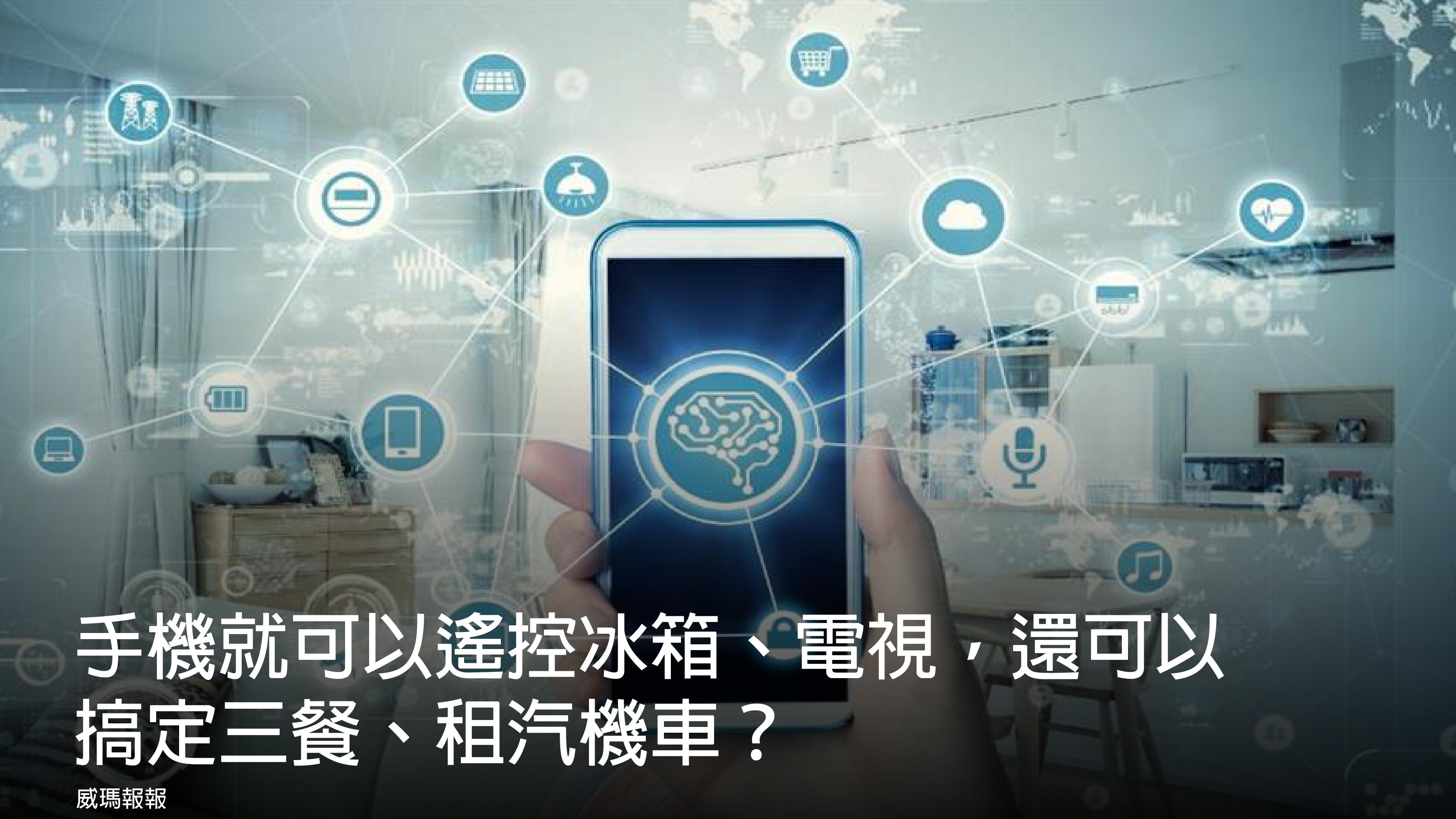 手機就可以遙控冰箱、電視,還可以搞定三餐、租汽機車?  科技生活的發展速度和影響力超乎你的想像!