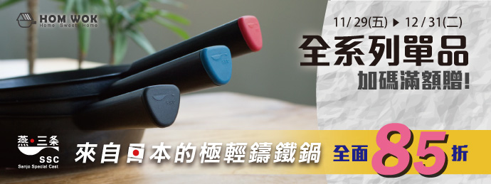 日本ssc一體極輕鑄鐵鍋