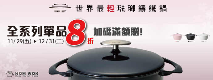 日本UNILLOY世界最輕鑄鐵鍋