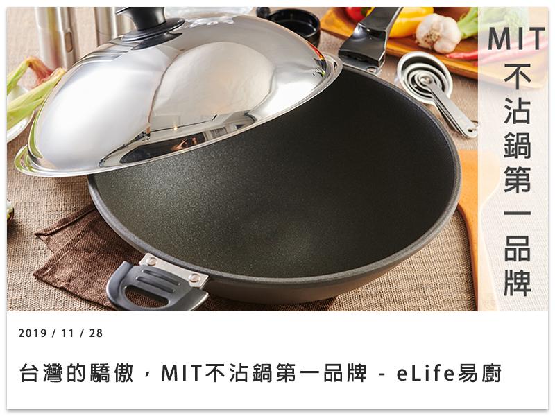 台灣的驕傲,MIT不沾鍋第一品牌,eLife易廚。
