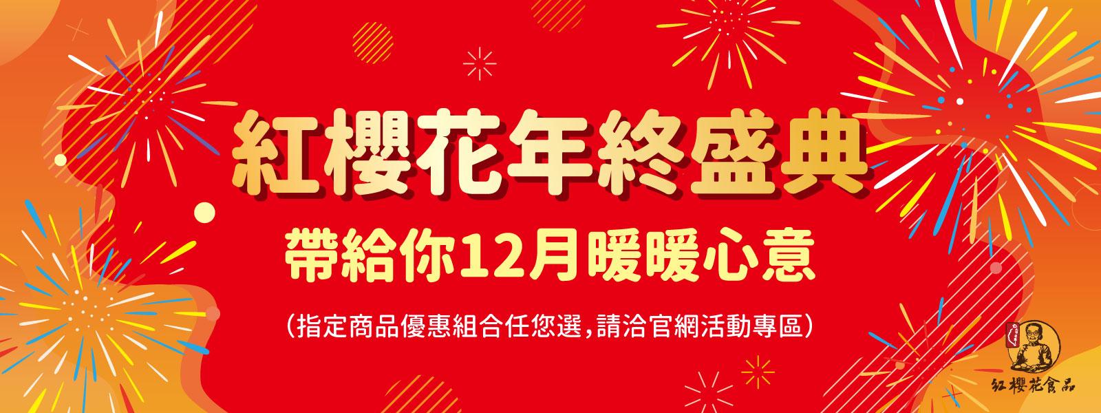 在線賭博-開戶年終盛典帶給你12月暖暖心意