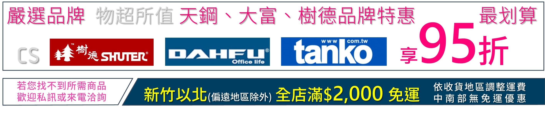 csfc-promotion-天鋼大富樹德嚴選品牌年末大放送
