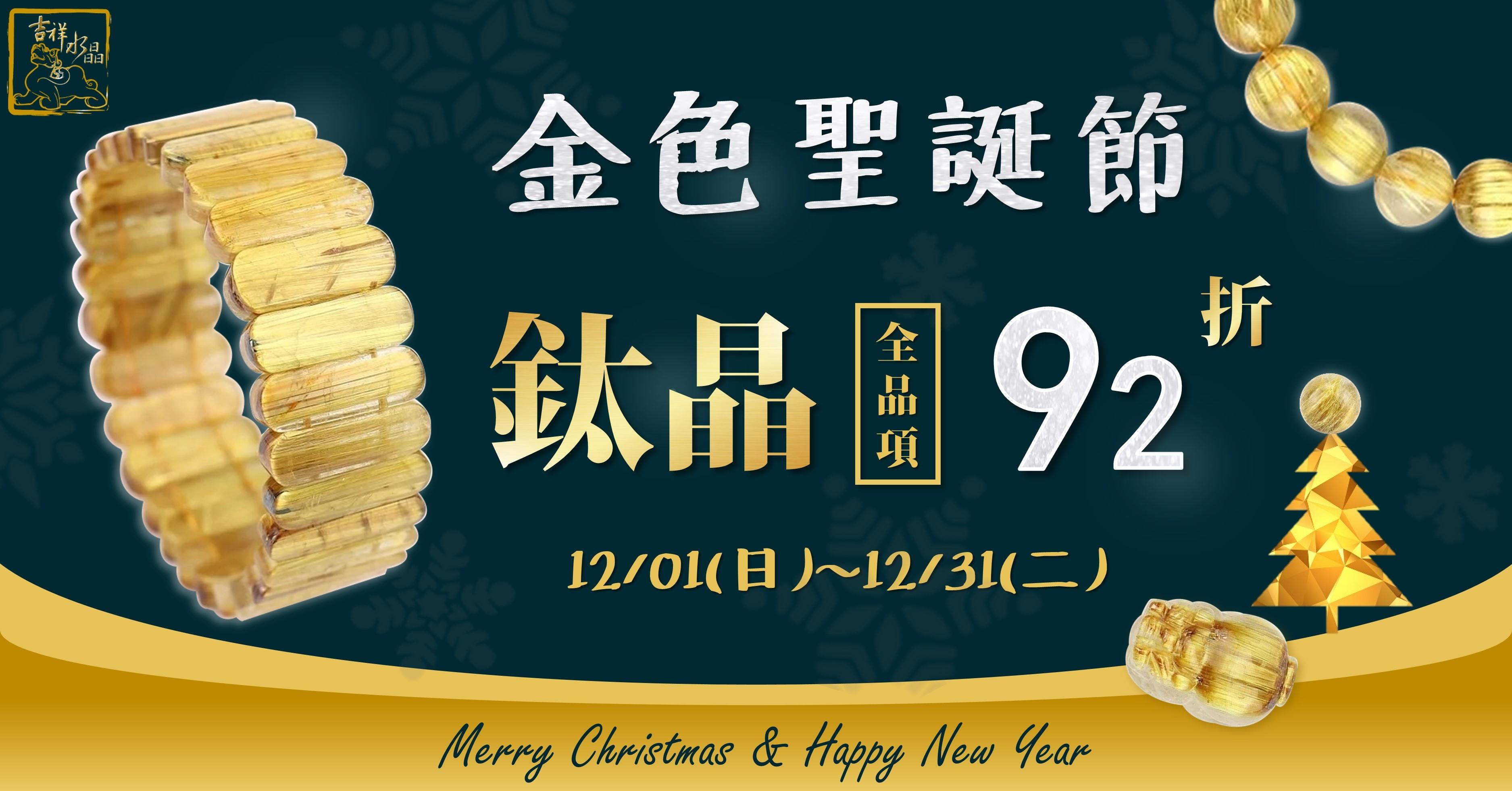 鈦晶,頂級鈦晶,聖誕節優惠,鈦晶手排,頂級鈦晶手排