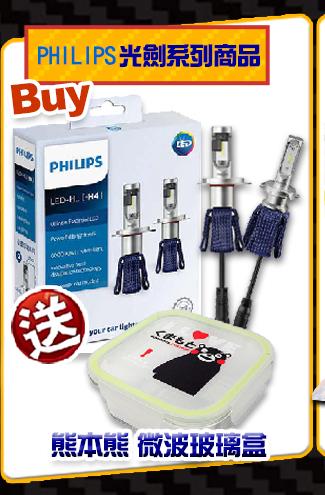 PHILIPS 飛利浦 光劍LED燈組送熊本熊 樂扣樂扣微波保鮮盒