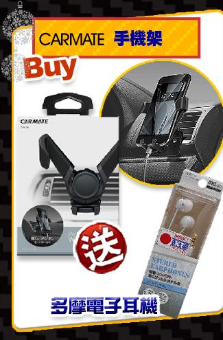 日本CARMATE 手機架送多摩Y字型耳機-白色