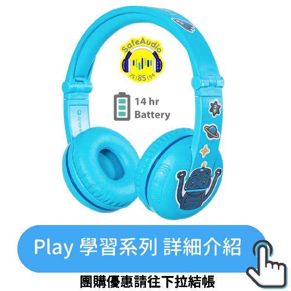 buddyphones play 兒童耳機