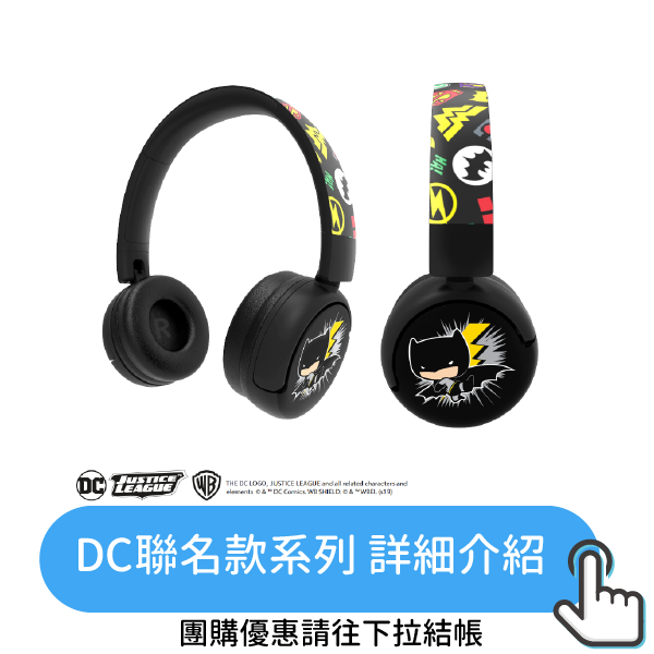 buddyphones dc 兒童耳機