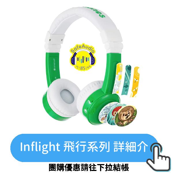 buddyphones inflight 兒童耳機