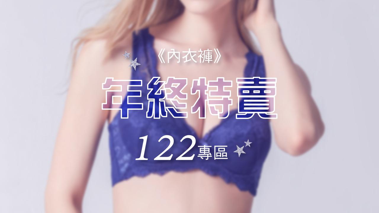 內衣褲122專區