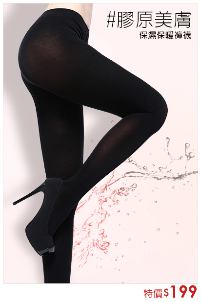 膠原蛋白保濕褲襪