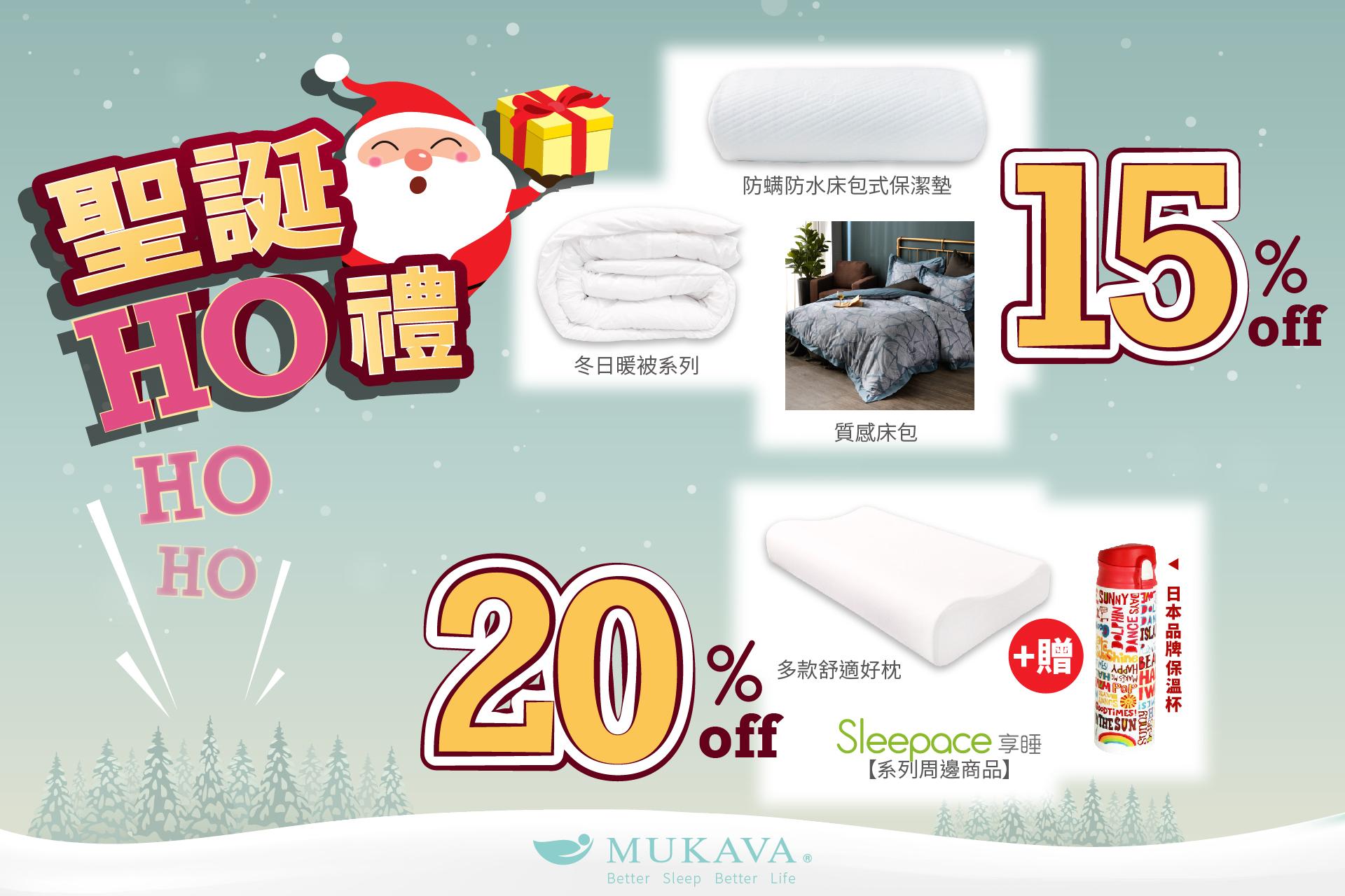 2019-聖誕節折扣活動-MUKAVA