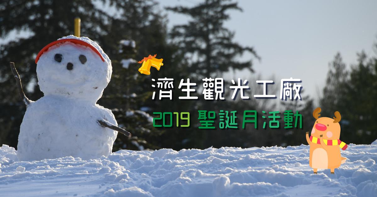 2019觀光工廠聖誕節