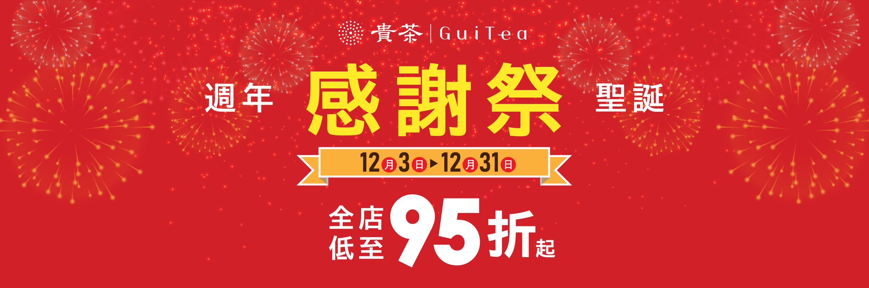 香港貴茶又大一歲啦!由即日起至12月31日,官網全店95折起。