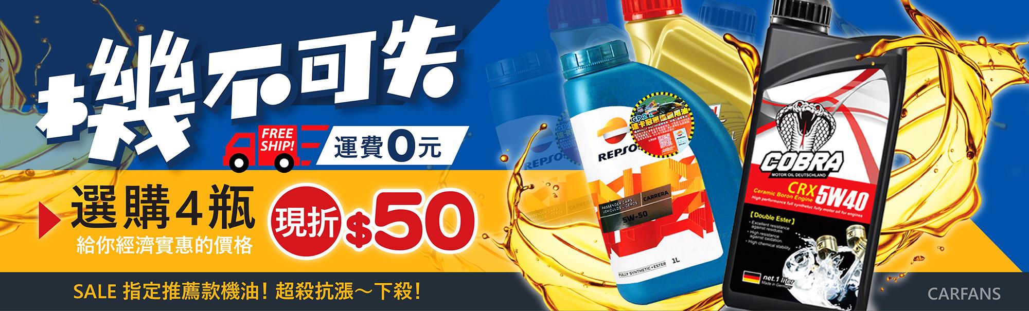 機油保養祭☆特選優惠任4罐☆現折50元,再享免運活動