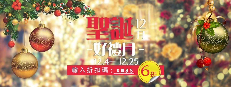 歐必買 聖誕禮物 聖誕專區