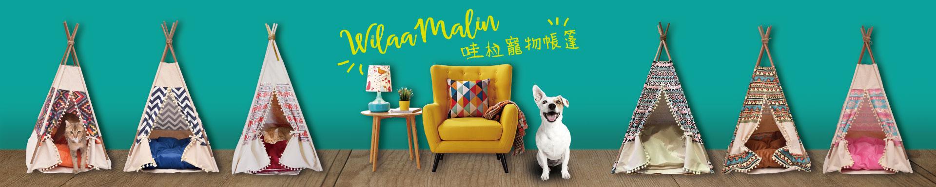 Wilaa Malin(哇柆寵物帳棚)