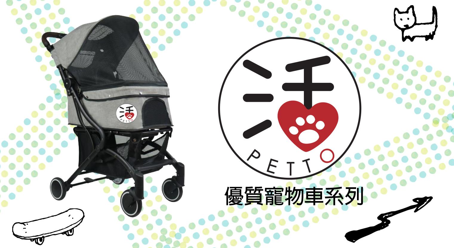 Petto Stroller