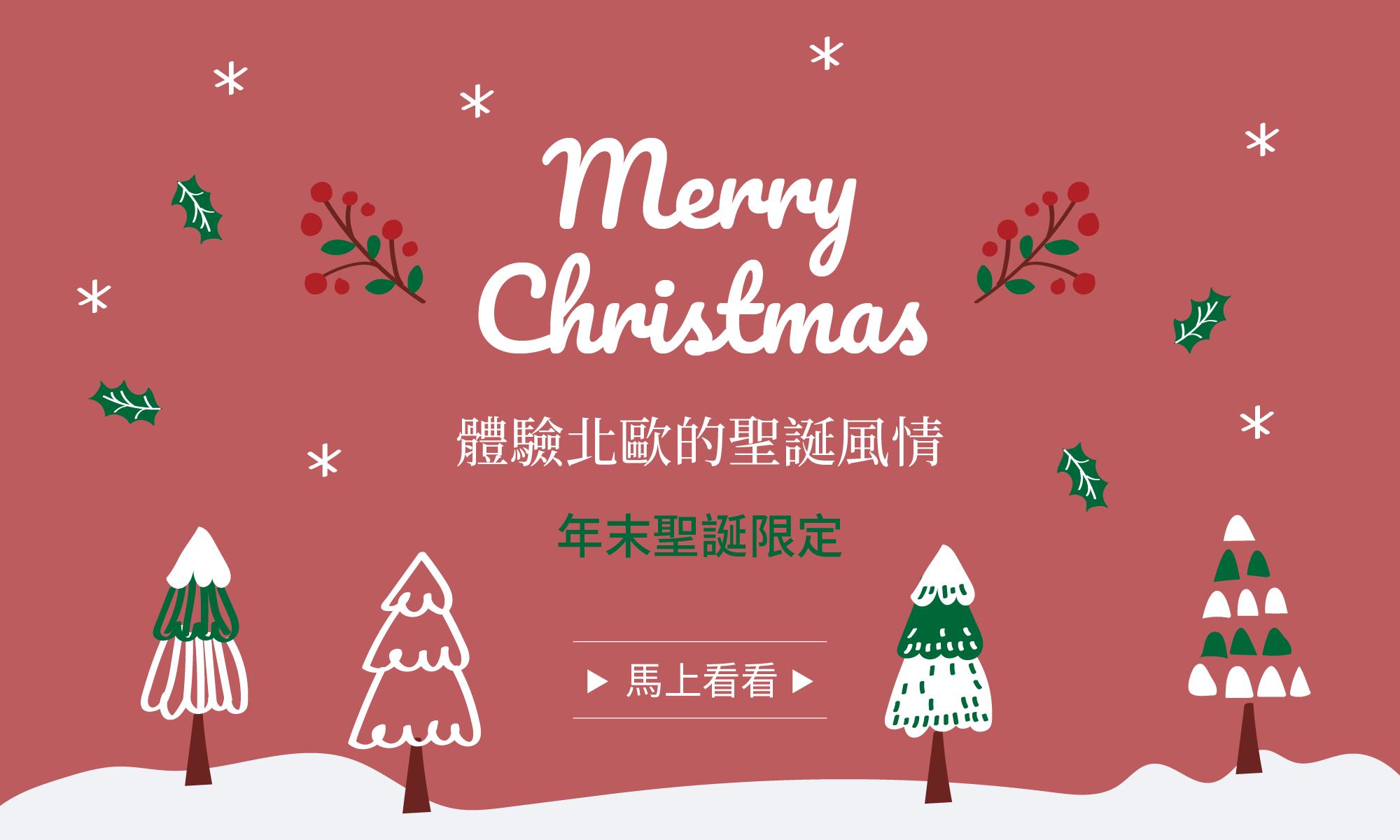 覓幸聖誕商品圖片連結