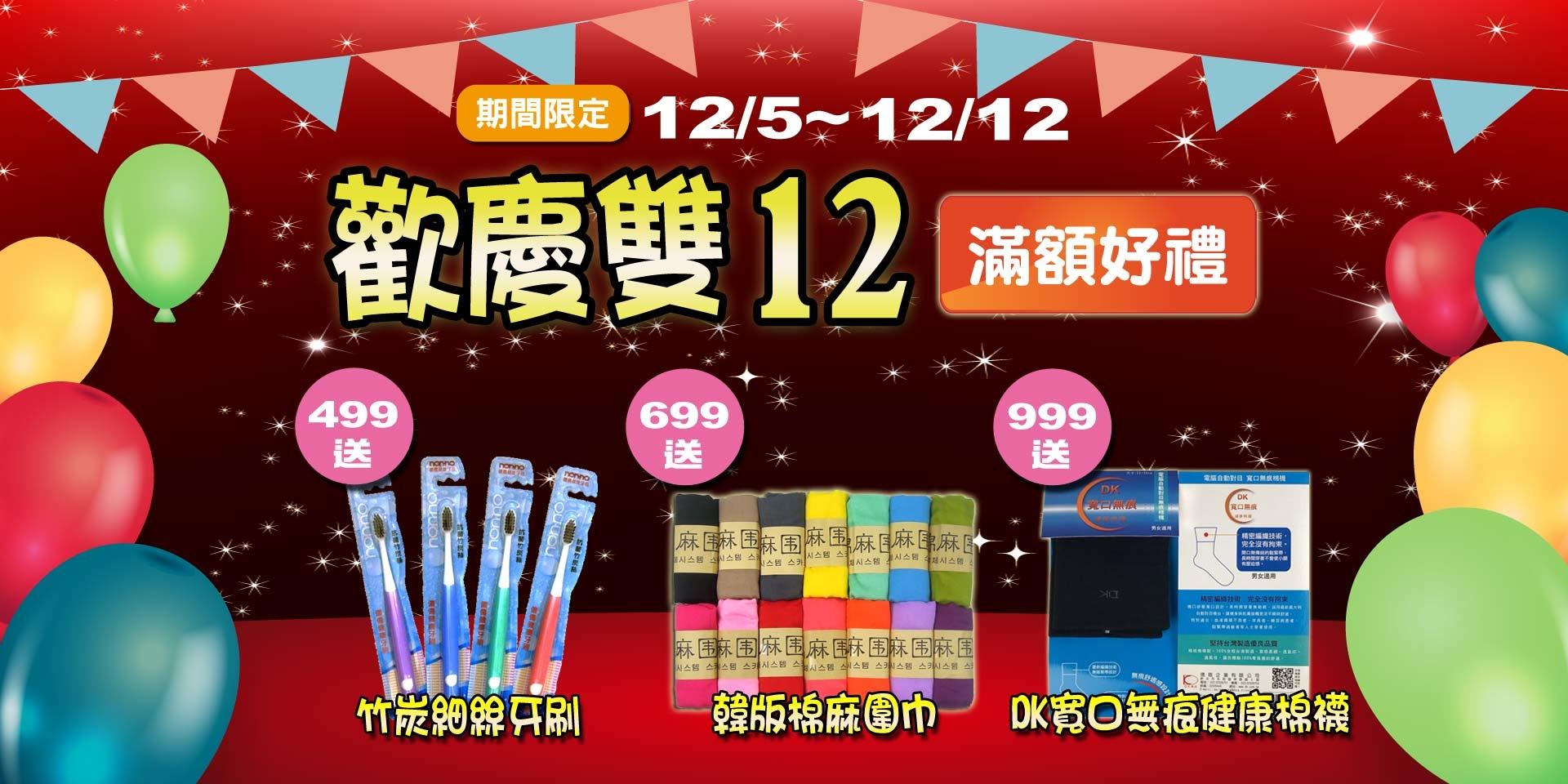 雙12購物節~滿499元送竹炭牙刷、滿699送棉麻圍巾、滿999送DK寬口無痕健康棉襪!