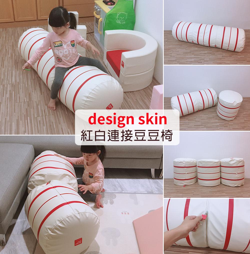 design skin紅白連接豆豆椅/奴媽