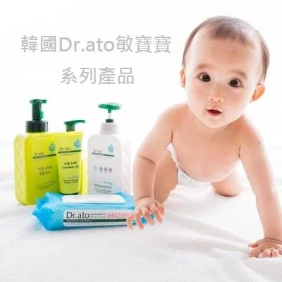 韓國Dr.ato敏寶寶系列產品