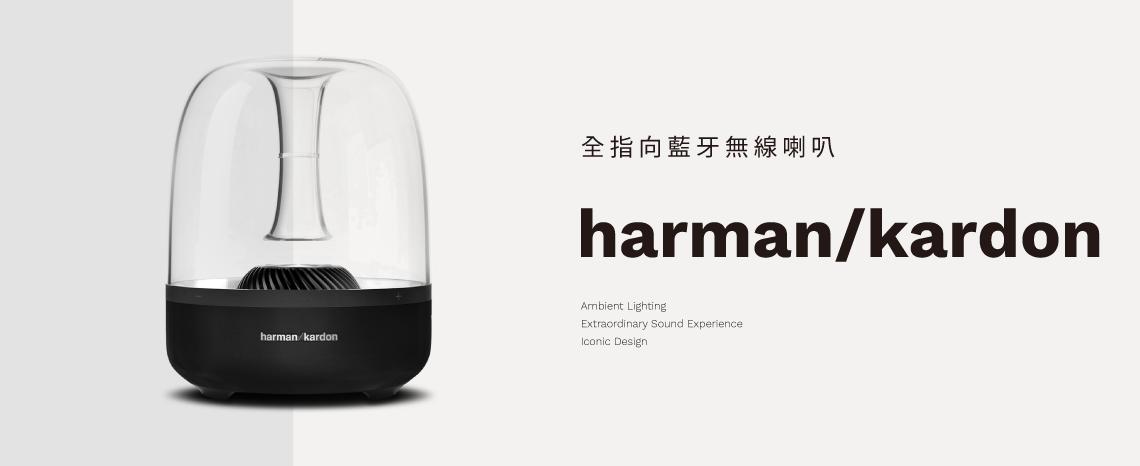 harman/kardon AURA STUDIO 2 全指向藍牙無線喇叭II 水母喇叭