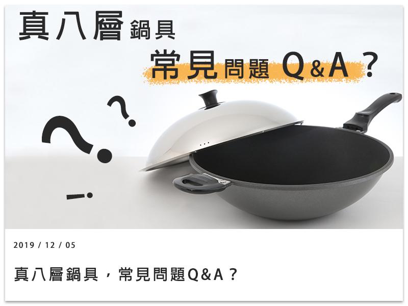 真八層鍋具,常見問題Q&A?