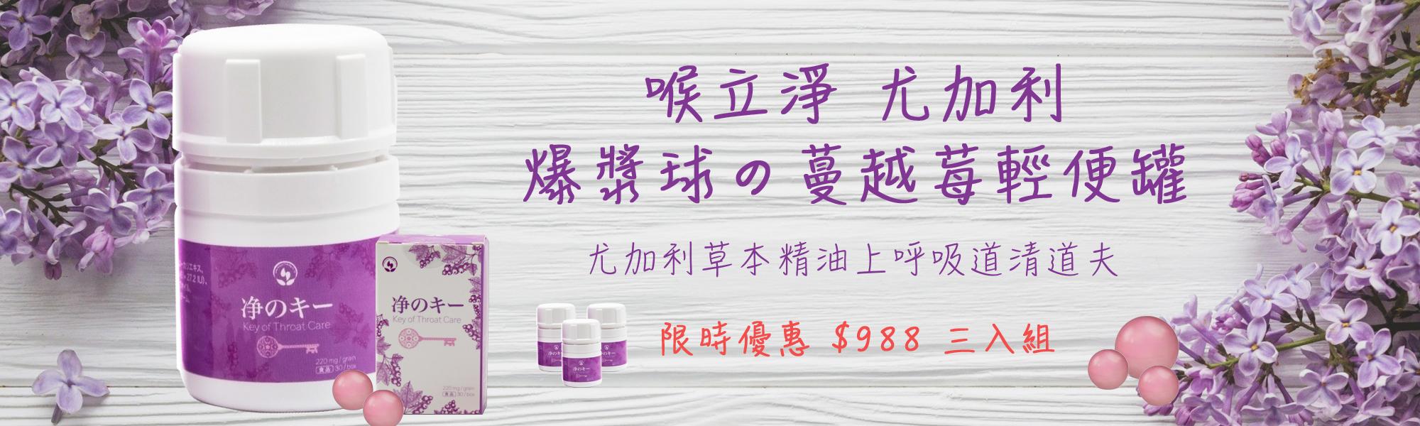 康偲COMS,喉立淨,胡椒薄荷感冒潤喉,咳嗽卡痰,蔓越莓抗氧化