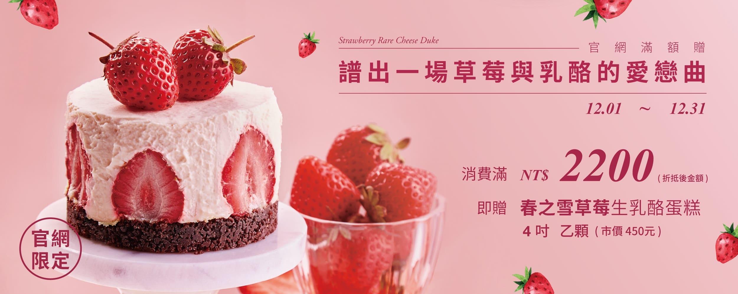 草莓,草莓生乳酪蛋糕,春之雪草莓生乳酪蛋糕,草莓蛋糕,起士公爵,滿額贈