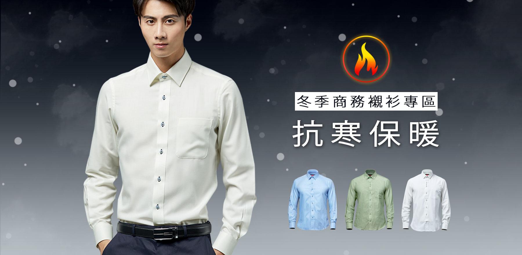 冬季保暖襯衫-蓄熱保暖內刷毛商務襯衫