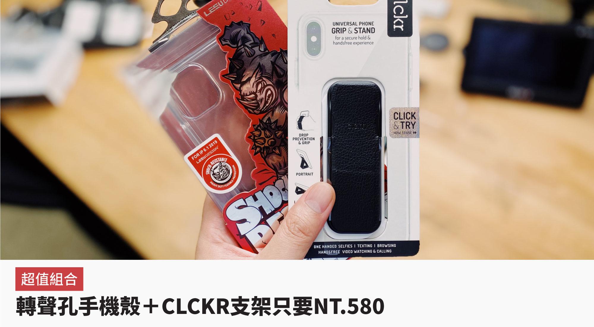 轉聲孔手機殼+CLCKR支架只要NT.580