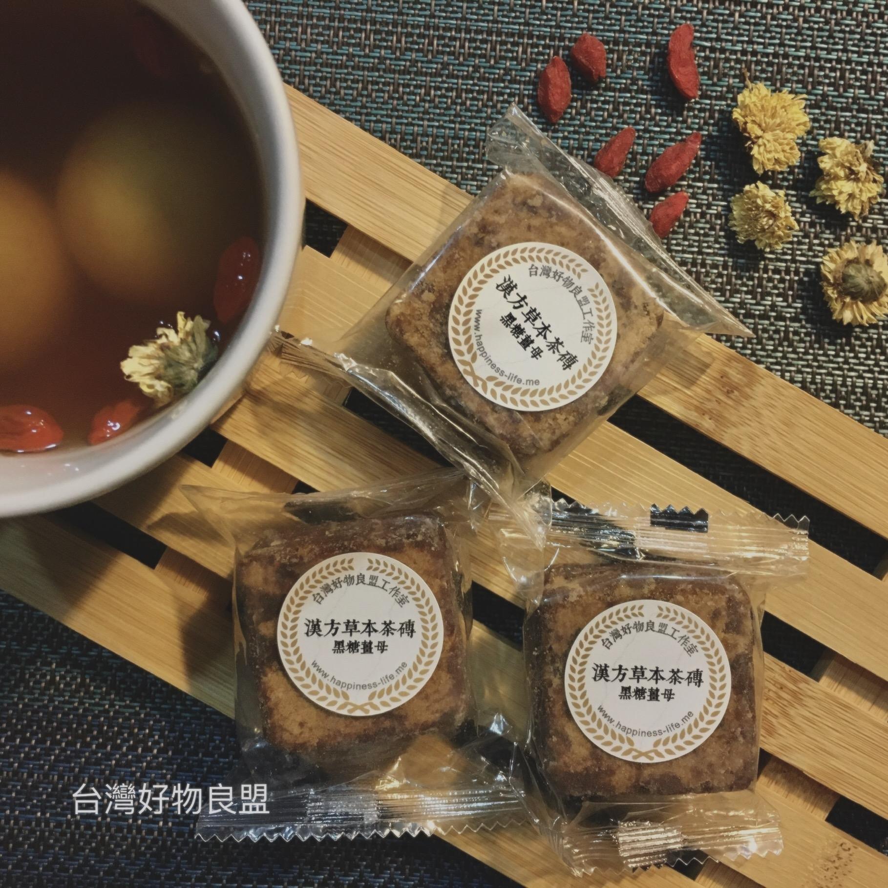 薑母茶,四物茶,當歸,茶磚