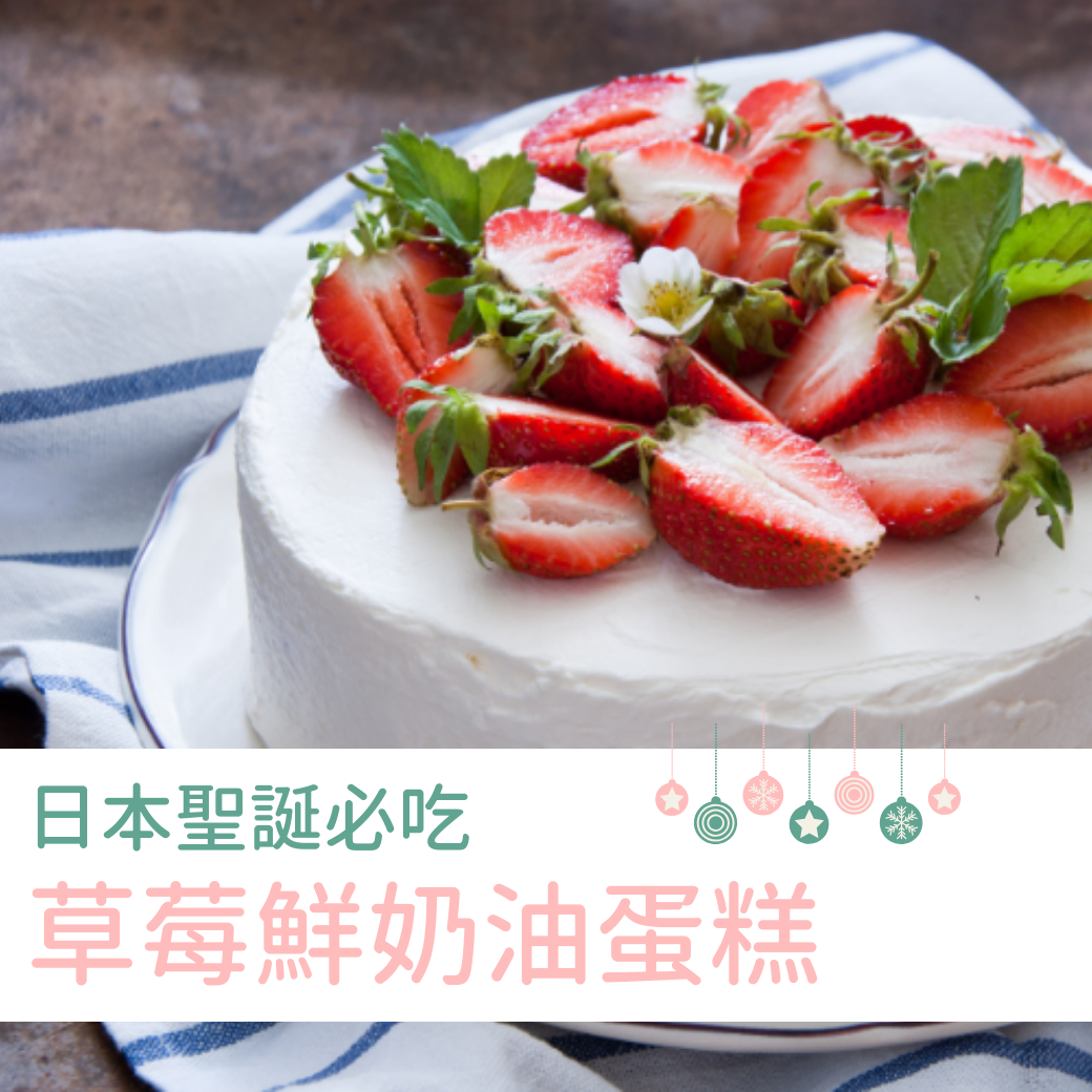 草莓鮮奶油蛋糕食譜