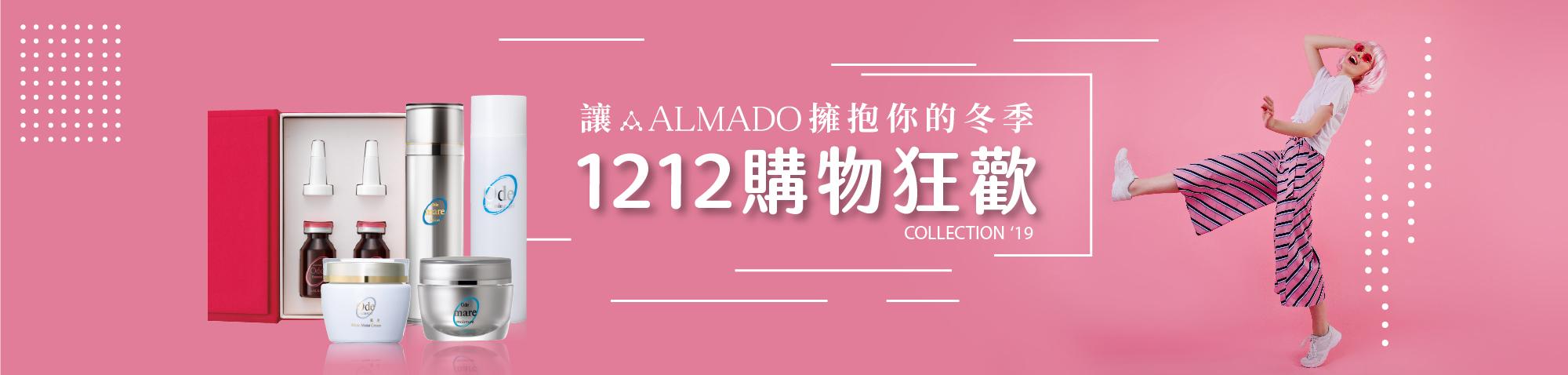 1212-ALMADO購物優惠