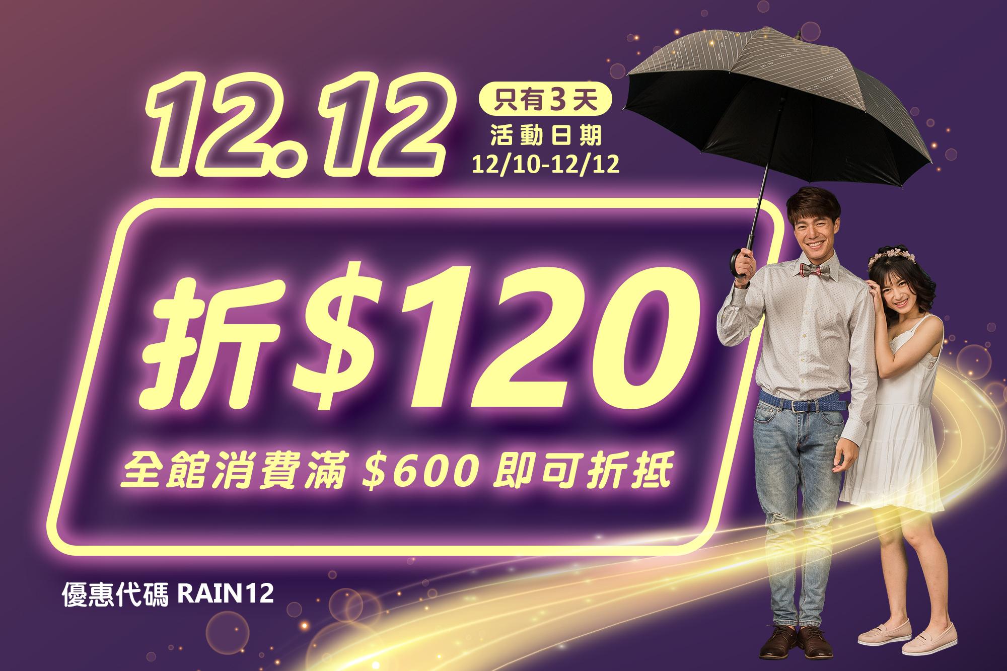 雙12歡慶~雨之情全館雨傘雨衣滿600現折1200元~