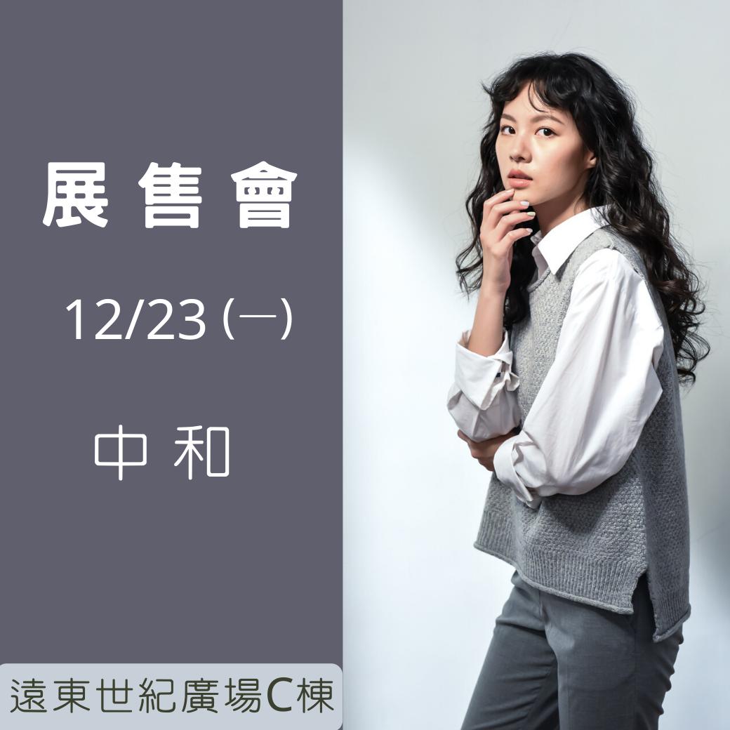 2019/12/23(一) 中和展售會 O-LIWAY 台灣製針織衫