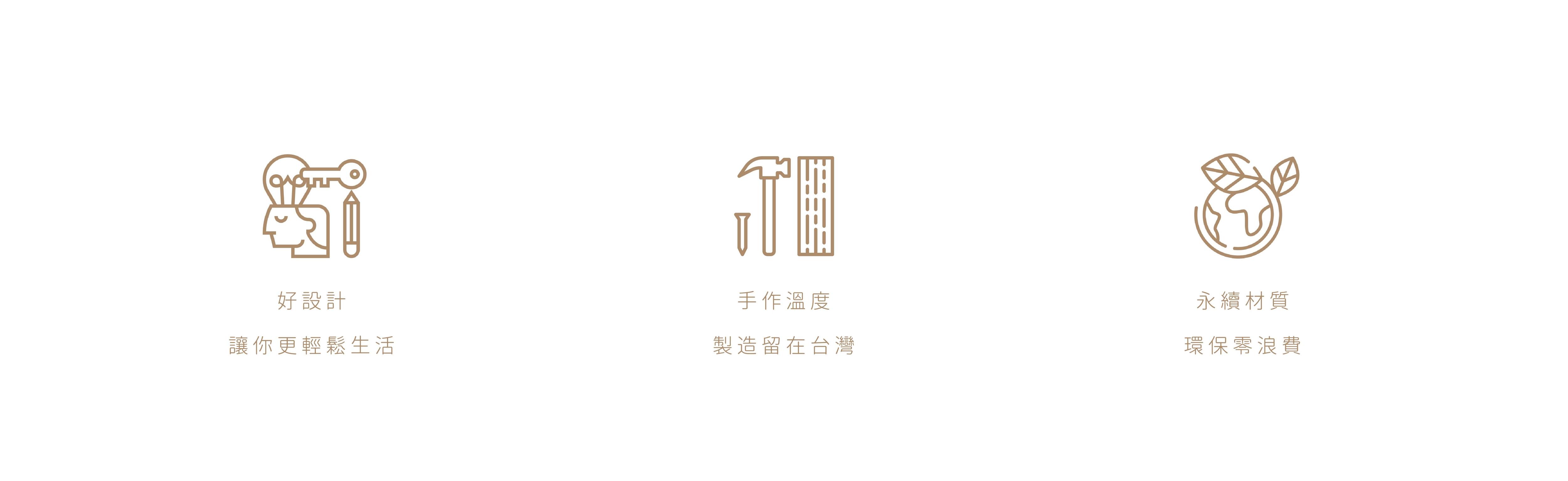 好設計,讓你輕鬆生活。手作溫度,製造留在台灣。永續材質,環保零浪費。