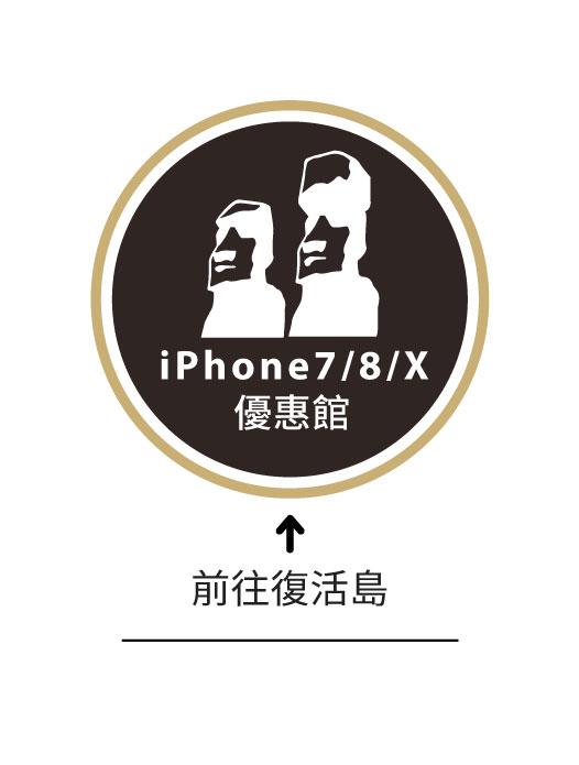 iPhone/x/7/8 手機殼優惠