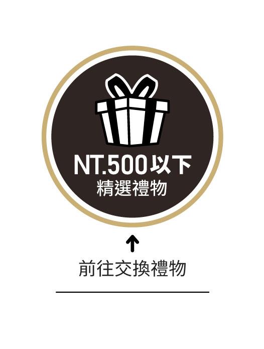 NT.500以下 精品禮物