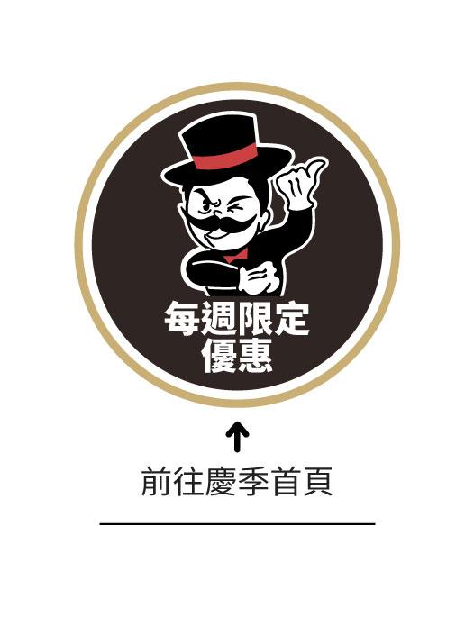 慶季大富翁 每週優惠