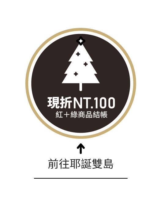 紅配綠 在折NT.100