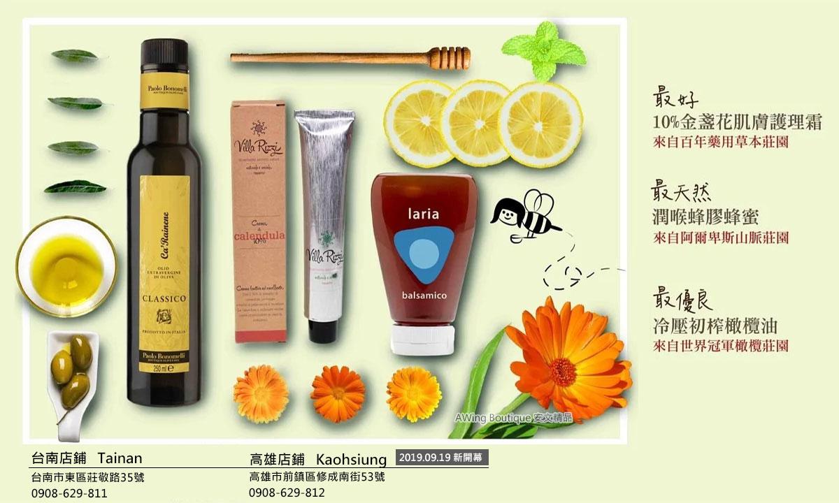 AWing Boutique 安文精品,為大家嚴選了來自義大利的友善天然品牌
