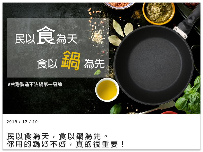 民以食為天,食以鍋為先。你用的鍋好不好,真的很重要!
