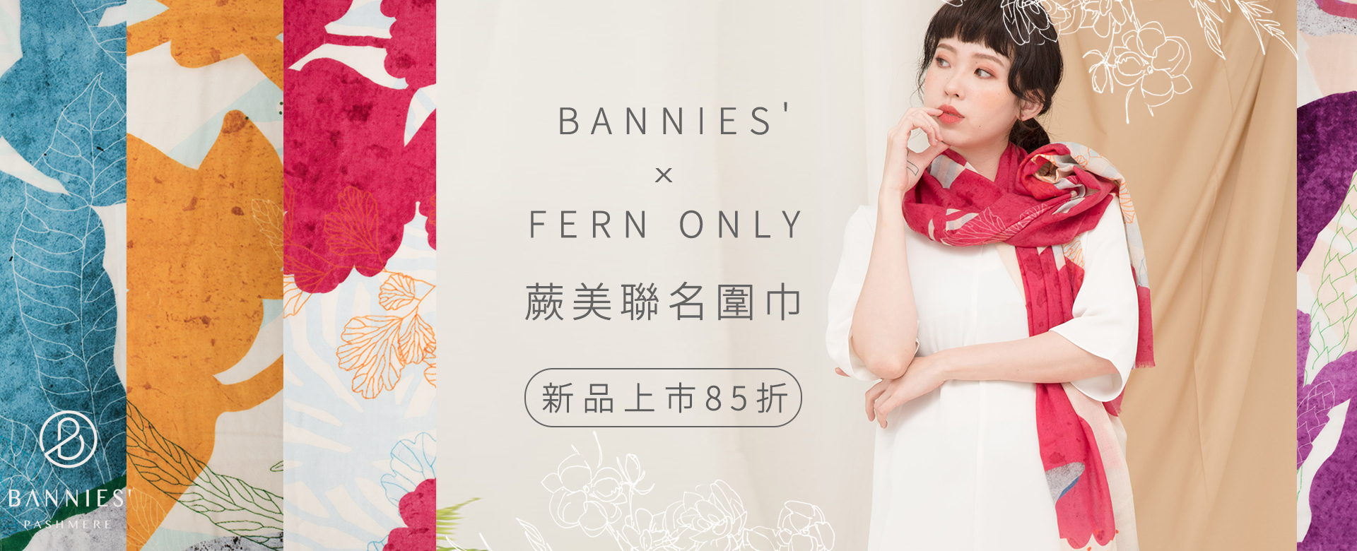 聯名款圍巾-BANNIES X FERN ONLY 蕨美系列